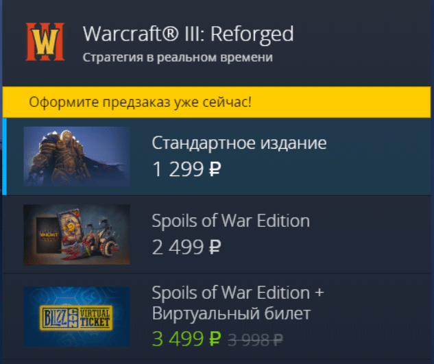 предзаказ warcraft 3 reforged