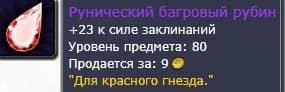 Гайд Аркан Маг 3.3 5 пве