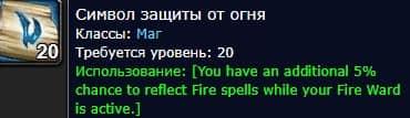 Символ защиты от огня